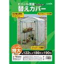 タカショー ビニール温室 特大用 替えカバー GRH-N06CT