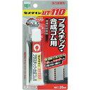 【メール便可】セメダイン UT110 プラスチック 合成ゴム用 強力接着剤 AR-530 NET.20ml 4901761504898