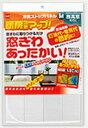 ニトムズ 暖房効果アップ! 冷気ストップパネルM E1410 高さ35cm×幅204cm 【02P17Aug11】