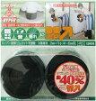 WAKI 和気産業 ハイパー防振ゴムマット EGH005 ブラック 洗濯機・冷蔵庫用 25mm×70φ(40〜60mm) 4枚入