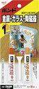 【メール便可】コニシ ボンド ハイスピードエポ エポキシ樹脂系接着剤 15gセット #15123