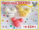 プチギフト ディズニー Happyソープ 12個セット(アソート販売)