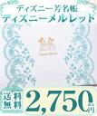 ショッピングミニー 【送料無料】【結婚式 芳名帳】ディズニーの【ゲストブック】メルレット