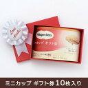 ショッピングアイスクリーム バレンタインやホワイトデーに最適 Loveロゼット ハーゲンダッツミニカップギフト券 10枚 ハーゲンダッツ ギフト券(アイスクリーム ギフト券)