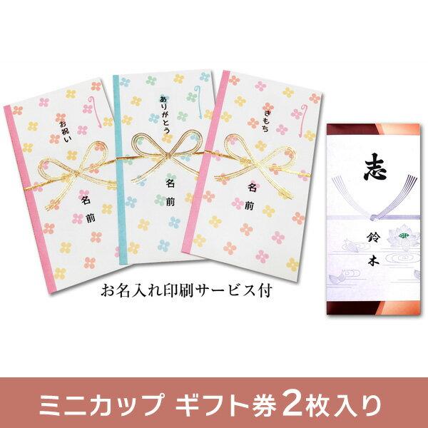 【送料無料】のし袋・のし紙サービス(印刷代込) ...の商品画像