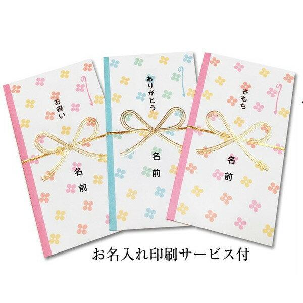 【送料無料】のし袋・のし紙サービス(印刷代込)...の紹介画像3