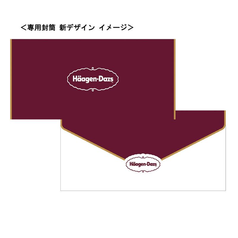 【送料無料】リボンシール付 ハーゲンダッツギフ...の紹介画像2