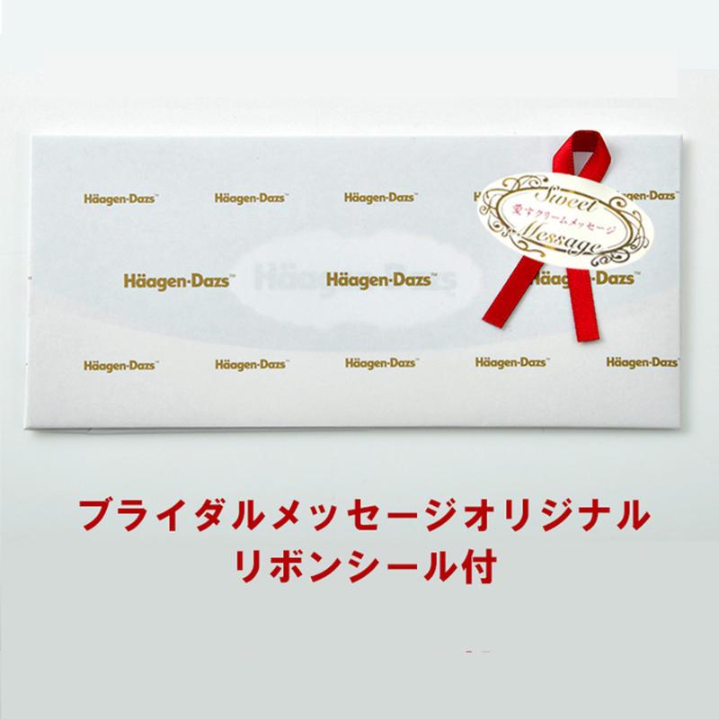 【送料無料】ハーゲンダッツミニカップギフト券【3枚】ギフトラッピング用紙 リボンシール付(アイスクリーム ギフト券 景品 プレゼント 贈り物)