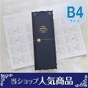 【送料無料】B4「ウエディングチャーム(ネイビー)」 結婚式 席次表 【印刷サービス付】 完成品・25部より承ります