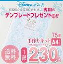 【結婚式 席次表】「ディズニーメルレット」手作り75部セット【1部230円】おしゃれでかわいい席次表 ミッキーファンに人気のペーパー…