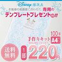 【結婚式 席次表】「ディズニーメルレット」手作り100部セット【1部220円】おしゃれでかわいい席次表 ミッキーファンに人気のペーパー…
