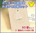 結婚式 招待状 「ディズニーフラワーガーデン」【印刷