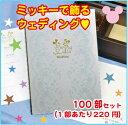 【結婚式 招待状】「ディズニーメルレット」●手作り10