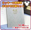 結婚式 招待状 「メルレット」【印刷サービス付・完成