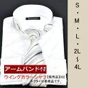 ウイングカラーシャツ・アームバンド/セット(販売品)set002