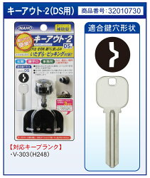 keyout2ds