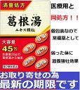 【第2類医薬品】阪本漢法の葛根湯エキス顆粒 45包