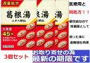【第2類医薬品】阪本漢法の葛根湯エキス顆粒 45包 3個セット