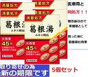 【第2類医薬品】阪本漢法の葛根湯エキス顆粒 45包 5個セット