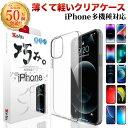 【10 OFFクーポン配布中】iPhone ケース カバー iPhone8 iPhone7 iPhone XR XS MAX SE iPhone6s iPhone6 Plus 透明 クリアケース アイフォン 存在感ゼロ 巧みシリーズ iPod nano touch OVER`s オーバーズ