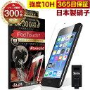 iPod touch7 ガラスフィルム 保護フィルム フィルム 10H ガラスザムライ アイポッド タッチ7 液晶保護フィルム OVER`s オーバーズ TP01