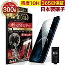 【365日完全保証】 iPhone12 Pro ガラスフィルム 保護フィルム フィルム 10H ガラスザムライ アイフォン iPhone 12 Pro Pro 液晶保護フィルム OVER`s オーバーズ iPhone12Pro TP01