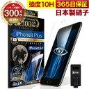 iPhone8 Plus / iPhone7 Plus ガラスフィルム 保護フィルム ブルーライト32 カット 目に優しい ブルーライトカット iphone 8プラス 7プラス 10H ガラスザムライ フィルム 液晶保護フィルム OVER`s オーバーズ TP01