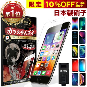 【10%OFFクーポン配布中】【楽天1位獲得】 iPhone ガラスフィルム 保護フィルム iPhone12 mini pro Max iPhoneSE (第二世代) iPhone11 iPhone8 7 XR XS SE 6s 6 plus iPhone SE2 12 pro フィルム 10H ガラスザムライ アイフォン iPod touch 液晶保護フィルム 2020
