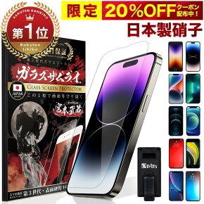 【20%OFFクーポン配布中】【楽天1位獲得】 iPhone ガラスフィルム 保護フィルム iPhone12 mini pro Max iPhoneSE (第二世代) iPhone11 iPhone8 7 XR XS SE 6s 6 plus iPhone SE2 12 pro フィルム 10H ガラスザムライ アイフォン iPod touch 液晶保護フィルム 2020