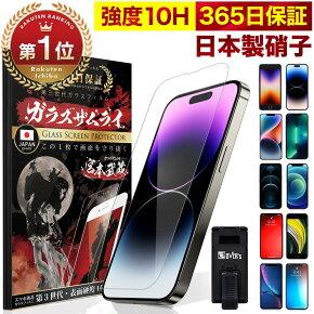 【楽天1位獲得】 iPhone ガラスフィルム 保護フィルム iPhone12 mini pro Max iPhoneSE (第二世代) iPhone11 iPhone8 7 XR XS SE 6s 6 plus iPhone SE2 12 pro フィルム 10H ガラスザムライ アイフォン iPod touch 液晶保護フィルム 2020