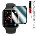 2枚セット アップルウォッチ ガラスフィルム iWatch Apple Watch用 フィルム 強化ガラス フィルム 38mm 40mm 42mm 44mm iWatch SE iWat..