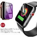 10枚セット/8枚セット アップルウォッチ フィルム iWatch Apple Watch用 フィルム 38mm 40mm 42mm 44mm iWatch SE iWatch SE/6/5/4/3/2..