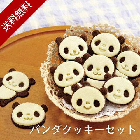 クッキー型 パンダクッキーセット パンダクッキー型 クッキー クッキー クッキー抜型 製菓用品 抜き型 おにぎり型 パンダ パンダクッキーセット 母の日