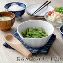 食器みたいなすりまぜ鉢 すり鉢 すりごま まぜ鉢 オシャレ 器としても使える 手動 すり鉢 日本製母の日 ハロウィン