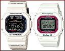 CASIO/G-SHOCK/Baby-G【カシオ/Gショック/ベビーG】ペアウォッチ ソーラー電波腕時計 ホワイト GWX-5600C-7JF/BGD-5000...