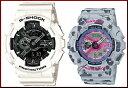 CASIO/G-SHOCK/Baby-G【カシオ/Gショック/ベビーG】ペアウォッチ アナデジ 腕時計 ホワイト/ライトグレー(海外モデル)GA-110GW-7A/BA-110FL-8A【02P01Oct16】