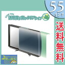 【代引及び配達日時指定不可】55インチ薄型TVスクリーン保護パネル クリアタイプBTV-PP55CL【送料無料】 ブライトンネット
