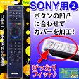 SONY テレビリモコン用シリコンカバーBS-REMOTESI/SO2 (ソニー-2) 【送料無料】ブライトンネット