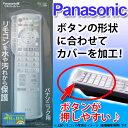 テレビ リモコンカバー Panasonic パナソニック リモコン シリコン カバーBS-REMOTESI/PA (パナソニック) 【送料無料】 ブライトンネット
