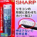 テレビ リモコンカバー SHARP sharp シャープ リモコン シリコン カバーBS-REMOTESI/SH (シャープ-1) 【送料無料】 ブライトンネット