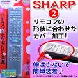 テレビ リモコンカバー SHARP sharp シャープ リモコン シリコン カバーBS-REMOTESI/SHQ (シャープ-2) 【送料無料】 ブライトンネット