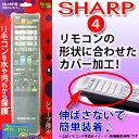 テレビ リモコンカバー SHARP sharp シャープ リモコン シリコン カバーBS-REMOTESI/SH4 (シャープ-4) 【送料無料】 ブライトンネット