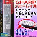 リモコンカバー SHARP sharp シャープ- ブルーレイ リモコン シリコン カバーBS-REMOTESI/BSH1(シャープ-1) 【送料無料】 ブライトンネット