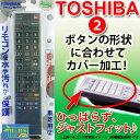 テレビ リモコンカバー TOSHIBA 東芝 リモコン シリコン カバーBS-REMOTESI/TO2 (東芝-2) 【送料無料】 ブライトンネット
