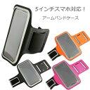iphone5 iphone4S ipod スマホ スマートフォン タブレット 5インチ アーム バンド ランニング ジョギング ケース カバー ホルダーBM-ARM5INCH 【送料無料】 ブライトンネット