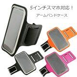 iphone5 iphone4S ipod スマホ スマートフォン タブレット 5インチ アーム バンド ランニング ジョギング ケース カバー ホルダーBM-ARM5INCH 【】