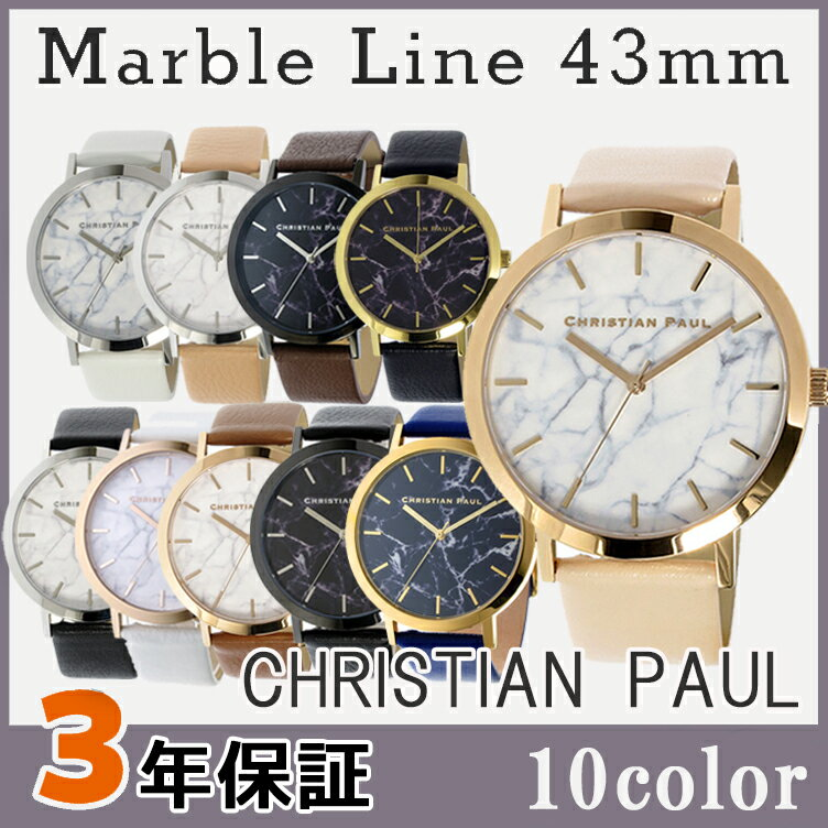 【3年保証】【海外正規品】【本物保証】christianpaul クリスチャンポール 腕時計 43mm 大理石 マーブル ユニセックス レディース メンズ MR-01 MR-02 MR-03 MR-04 MR-05 MR-06 MR-07 MR-08 MR-09 MR-11