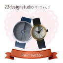 【ペアウォッチ】22designstudio 4th Dimension Watch 腕時計 CW020021 CW05002
