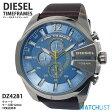 【送料無料】【あす楽】ディーゼル DIESEL クロノグラフ 腕時計 メンズ DZ4281 ウォッチ 時計 うでどけい
