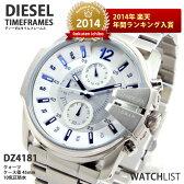 【送料無料】【あす楽】ディーゼル 腕時計 クロノグラフ DZ4181 メンズ Mens DIESEL ウォッチ 時計 うでどけい